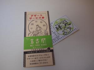 中国茶藝館 茗香閣