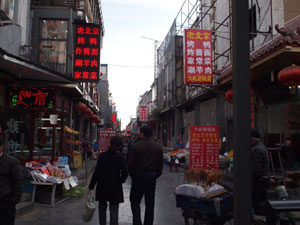 外粮食店街