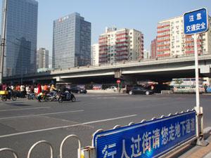 长安街(長安街)