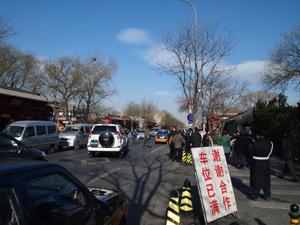 雍和宫大街