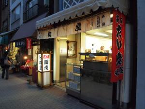 高級鯛焼本舗 柳屋