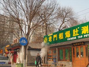 中国・北京 December 2012