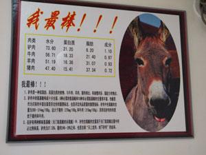 驴肉火烧(驢肉火焼)