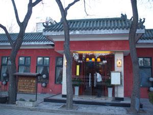 北京小王府(日坛店)