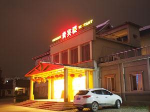 泾川宾馆(涇川賓館)