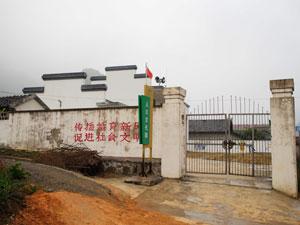 安徽省涌溪