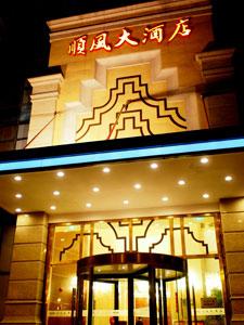 金时代顺风大酒店(北外滩店)
