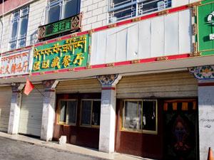 溢旺藏餐厅