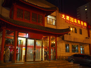 龙顺园麻辣香锅(亚运村店)