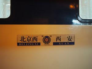 西安 - 北京西 T44