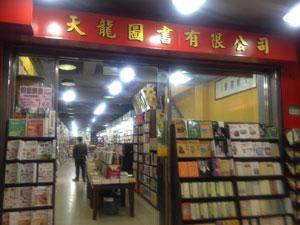 天龍圖書-簡體字書籍專賣店
