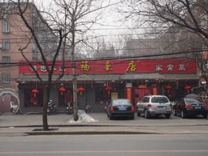 福来居菜馆(景泰路店)