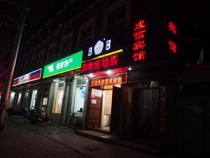 王老头炒货(玉蜓桥店)