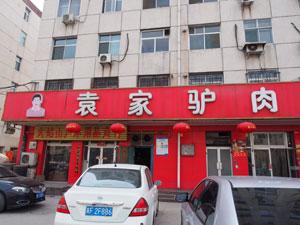 袁家驴肉店