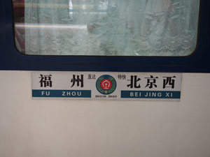 北京西站(北京西駅)