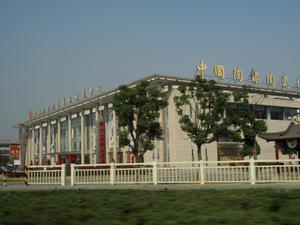 陶都陶瓷城