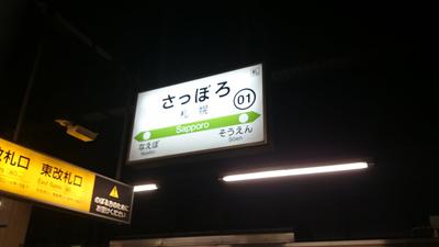 北海道 札幌・千歳・余市
